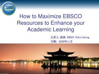 主讲人 : 段波 EBSCO Publishing    日期: 2009 年 11 月
