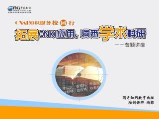 同方知网数字出版 培训讲师 尚菲