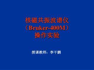 核磁共振波谱仪 ( Bruker-400M )  操作实验