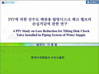 PIV 에 의한 상수도 배관용 틸팅디스크 체크 밸브의  손실저감에 관한 연구