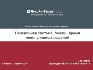 Пенсионная система России: время непопулярных решений