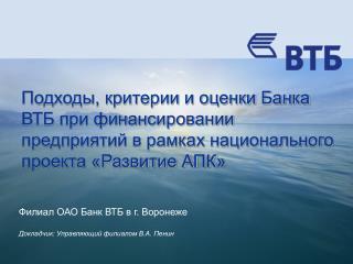 Филиал ОАО Банк ВТБ в г. Воронеже Докладчик: Управляющий филиалом В.А. Пенин
