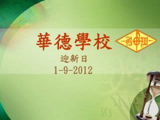 華德學校 迎新日 1-9-2012