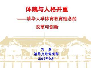 体魄与人格并重 —— 清华大学体育教育理念的 改革与创新