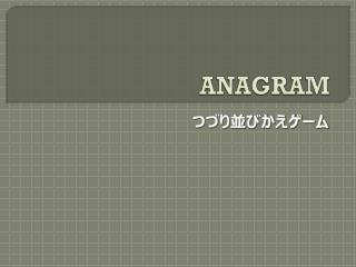 ANAGRAM