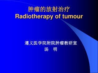 肿瘤的放射治疗 Radiotherapy of tumour