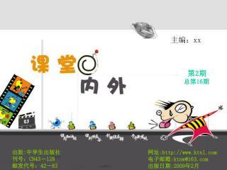 出版 : 中学生出版社 刊号: CN43 - 128    邮发代号: 42 - 63