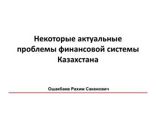 Некоторые актуальные проблемы финансовой системы Казахстана