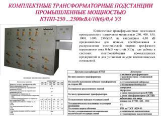 Габаритно установочные размеры КТПП  (2КТПП 250-2500 однорядного исполнения)