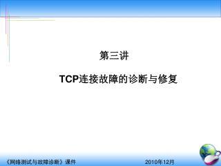 第三讲 TCP 连接故障的诊断与修复