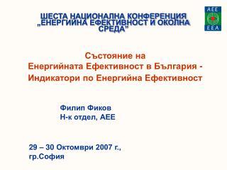 Състояние на  Енергийната Ефективност в България - Индикатори по Енергийна Ефективност