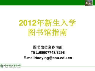 2012 年新生入学 图书馆指南