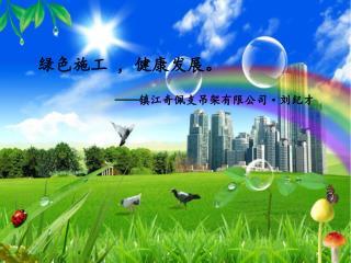 绿色施工 ,健康发展。