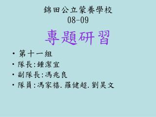 錦田公立蒙養學校 08-09
