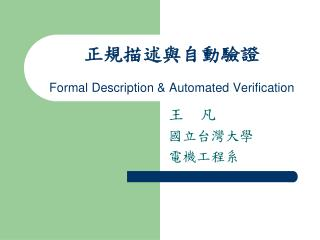 正規描述與自動驗證 Formal Description & Automated Verification