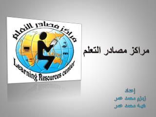 إعداد زمزم محمد عمر هبــه محمد عمر