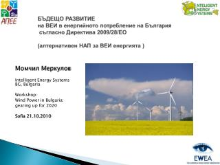 Момчил Меркулов Intelligent Energy Systems BG, Bulgaria Workshop:  Wind Power in Bulgaria: