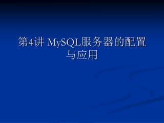 第 4 讲  MySQL 服务器的配置与应用