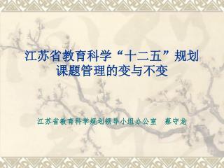 """江苏省教育科学 """" 十二五 """" 规划 课题管理的变与不变"""
