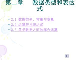 第二章   数据类型和表达式