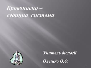 Учитель біології Олешко О.О.