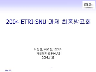 2004 ETRI-SNU  과제 최종발표회