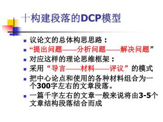构建段落的 DCP 模型 十 构建段落的 DCP 模型