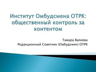 Институт Омбудсмена ОТРК: общественный контроль за  контентом