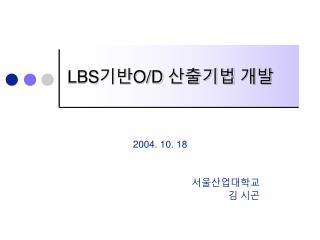 LBS 기반 O/D  산출기법 개발