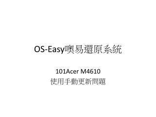 OS-Easy 噢易還原 系統