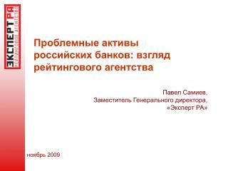 Проблемные активы российских банков: взгляд рейтингового агентства