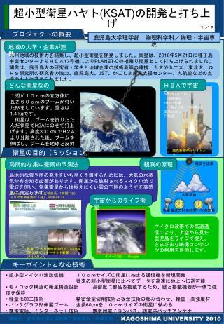 超小型衛星 ハヤト (KSAT) の開発と打ち上げ