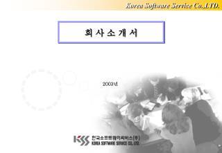Korea Software Service Co.,LTD.