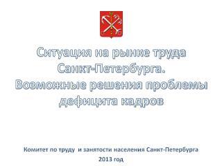 Комитет  по труду   и  занятости населения  Санкт-Петербурга 2013 год