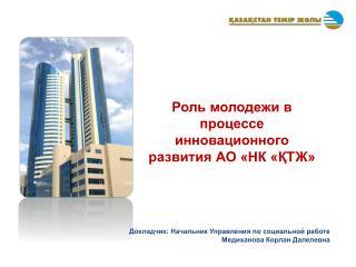 Докладчик: Начальник Управления по социальной работе Медиханова Корлан Далелевна