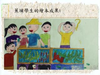 蕉埔學生的繪本成果 1
