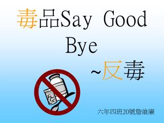 毒 品 Say Good Bye