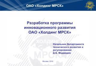 Разработка программы инновационного развития  ОАО «Холдинг МРСК»