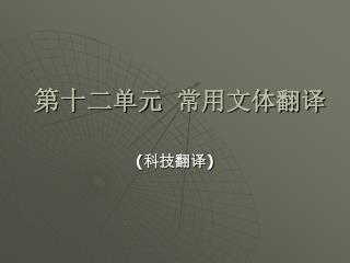 第十二 单元  常用文体翻译