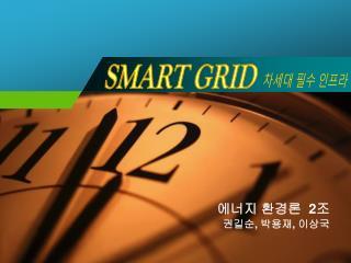 에너지 환경론   2 조 권길순 ,  박용재 ,  이상국