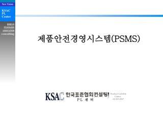 제품안전경영시스템( PSMS)