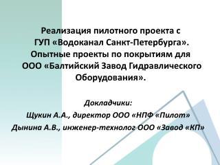 Докладчики: Щукин А.А., директор ООО «НПФ «Пилот» Дынина А.В., инженер-технолог ООО «Завод «КП»