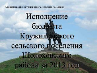 Администрация Кружилинского сельского поселения