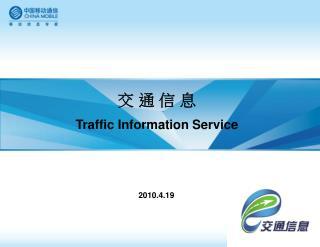 交 通 信 息 Traffic Information Service