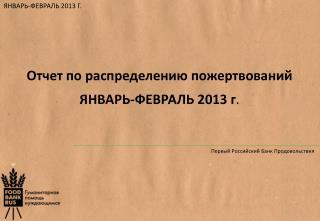 Отчет по распределению пожертвований ЯНВАРЬ-ФЕВРАЛЬ 2013 г .