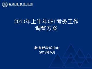 2013 年上半年 CET 考务工作 调整方案
