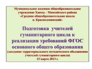 Муниципальное казенное общеобразовательное учреждение Ханты – Мансийского района