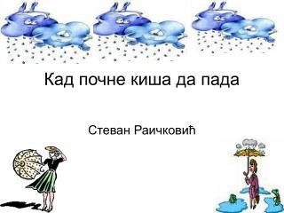 Кад почне киша да пада