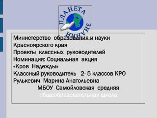 Министерство  образования и науки Красноярского края Проекты  классных  руководителей