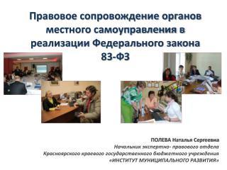 Правовое сопровождение органов местного самоуправления в реализации Федерального закона 83-ФЗ